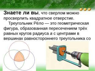 Знаете ли вы, что сверлом можно просверлить квадратное отверстие. Треугольни