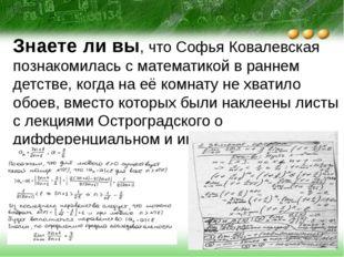 Знаете ли вы, что Софья Ковалевская познакомилась с математикой в раннем детс