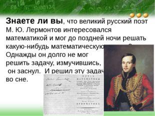 Знаете ли вы, что великий русский поэт М. Ю. Лермонтов интересовался математи