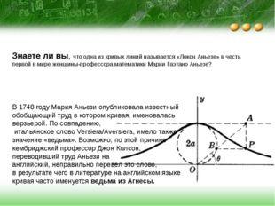 Знаете ли вы, что одна из кривых линий называется «Локон Аньезе» в честь перв