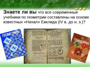 Знаете ли вы, что все современные учебники по геометрии составлены на основе