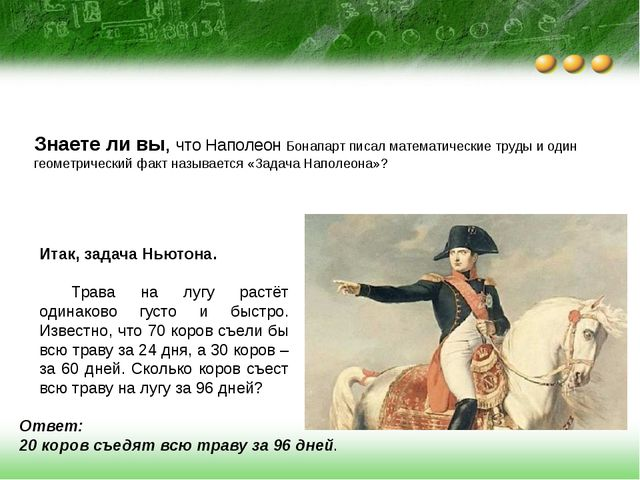 Знаете ли вы, что Наполеон Бонапарт писал математические труды и один геометр...