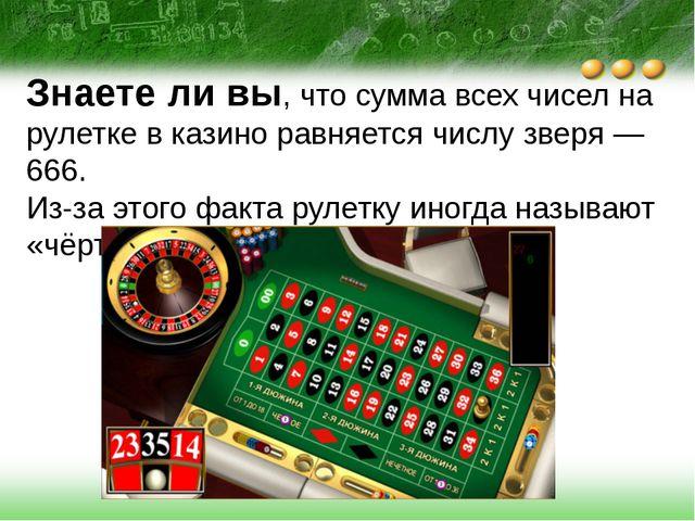 Знаете ли вы, что сумма всех чисел на рулетке в казино равняется числу зверя...