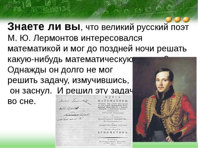 Знаете ли вы, что великий русский поэт М. Ю. Лермонтов интересовался математи...