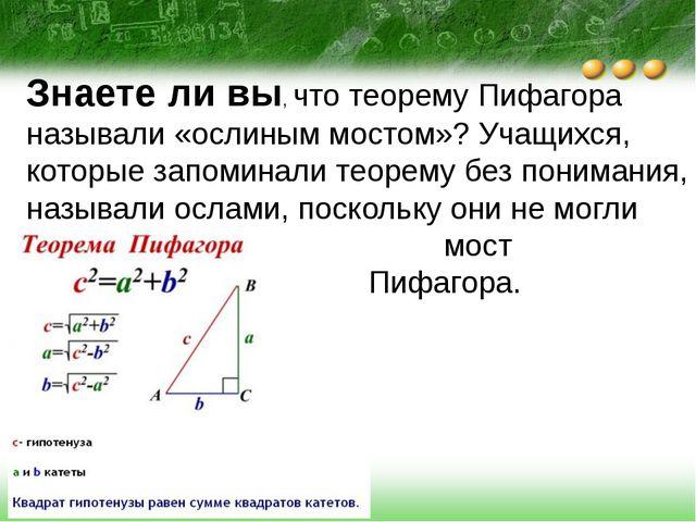 Знаете ли вы, что теорему Пифагора называли «ослиным мостом»? Учащихся, котор...