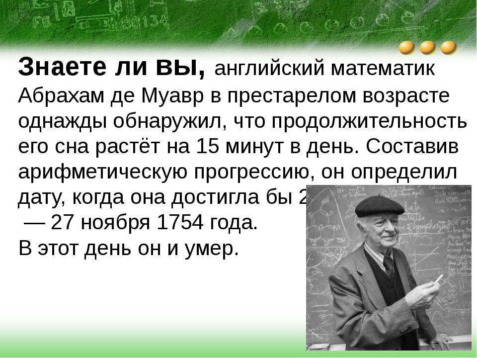 Знаете ли вы, английский математик Абрахам де Муавр в престарелом возрасте од...