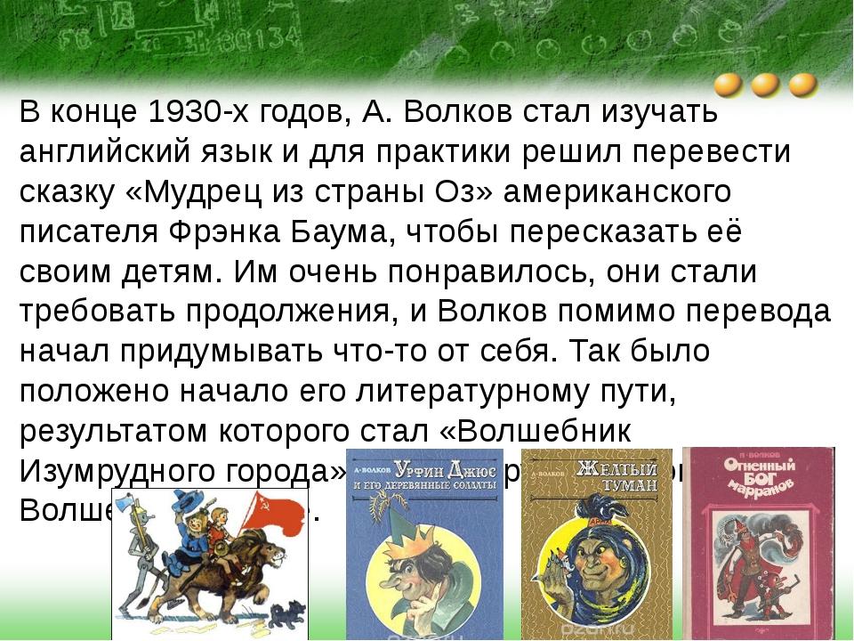 В конце 1930-х годов, А. Волков стал изучать английский язык и для практики р...