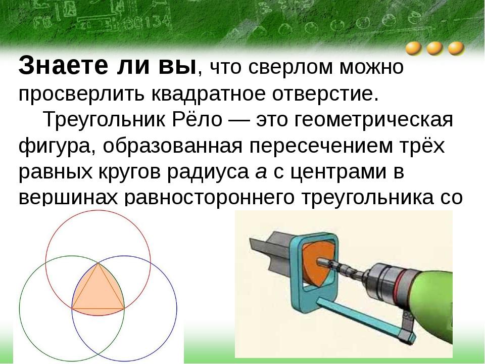 Знаете ли вы, что сверлом можно просверлить квадратное отверстие. Треугольни...