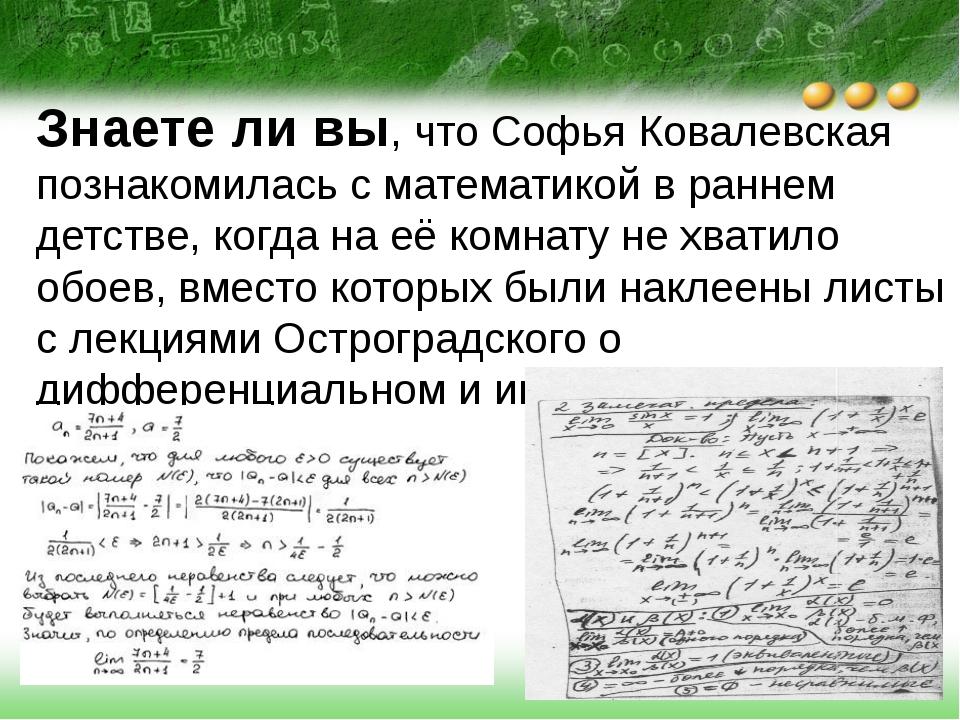 Знаете ли вы, что Софья Ковалевская познакомилась с математикой в раннем детс...