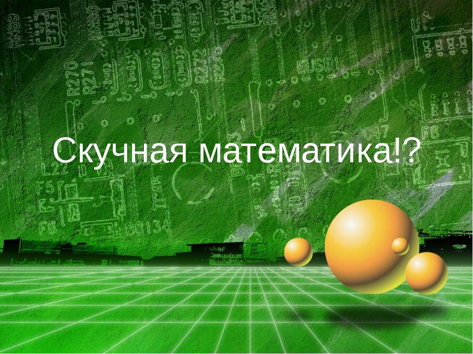Скучная математика!?