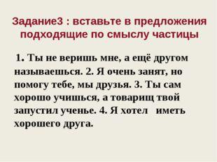1..Ты не веришь мне, а ещё другом называешься. 2. Я очень занят, но помогу т