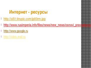 Интернет - ресурсы http://oi51.tinypic.com/jp93rm.jpg http://www.rusimperia.