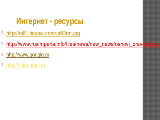 Интернет - ресурсы http://oi51.tinypic.com/jp93rm.jpg http://www.rusimperia....