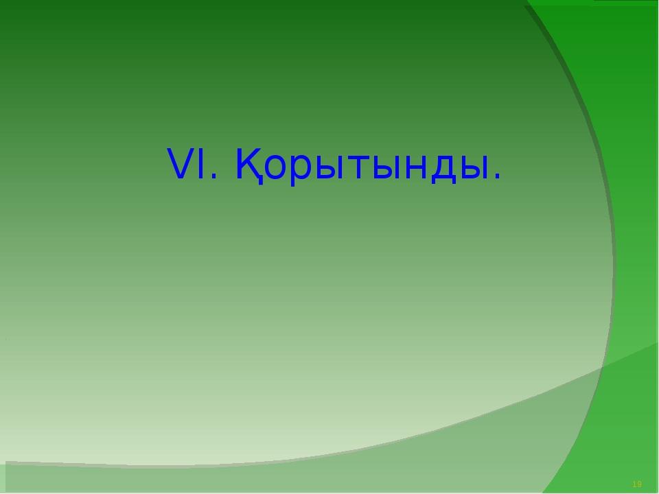 VI. Қорытынды. *