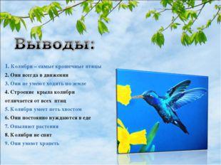 1. Колибри – самые крошечные птицы 2. Они всегда в движении 3. Они не умеют х