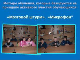 Методы обучения, которые базируются на принципе активного участия обучающихся