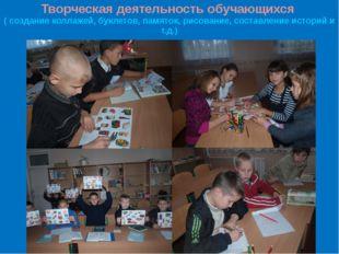 Творческая деятельность обучающихся ( создание коллажей, буклетов, памяток, р