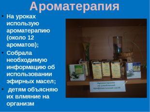 Ароматерапия На уроках использую ароматерапию (около 12 ароматов); Собрала не