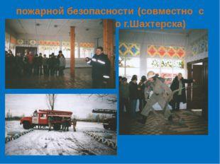 Профилактические мероприятия по пожарной безопасности (совместно с пожарной ч