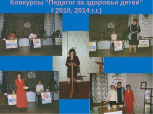 """Конкурсы """"Педагог за здоровье детей"""" ( 2010, 2014 г.г.)"""