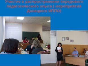 Участие в распространении передового педагогического опыта ( мероприятия Доне