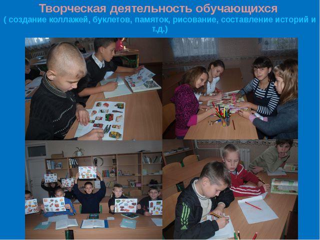 Творческая деятельность обучающихся ( создание коллажей, буклетов, памяток, р...
