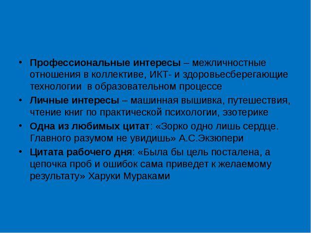 Профессиональные интересы – межличностные отношения в коллективе, ИКТ- и здо...