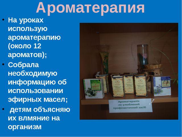 Ароматерапия На уроках использую ароматерапию (около 12 ароматов); Собрала не...