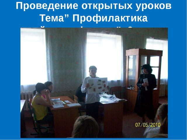 """Проведение открытых уроков Тема"""" Профилактика йододефицита"""", 6 кл"""