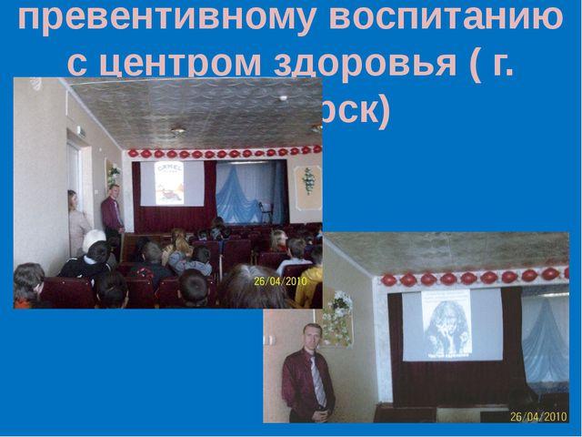 Совместные мероприятия по превентивному воспитанию с центром здоровья ( г. Ша...