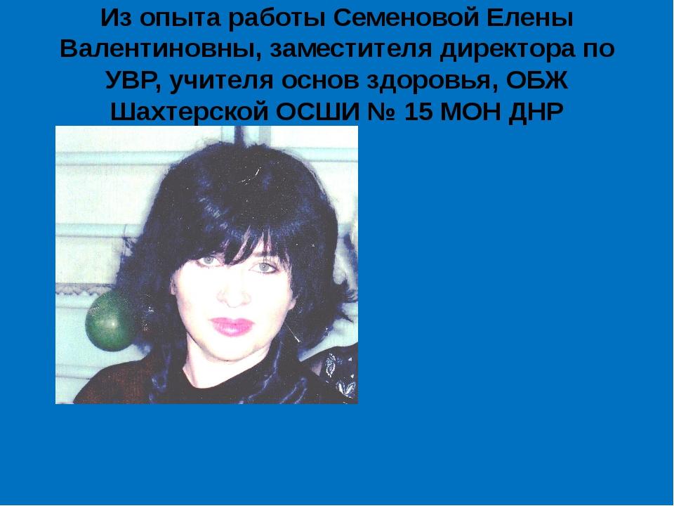 Из опыта работы Семеновой Елены Валентиновны, заместителя директора по УВР, у...