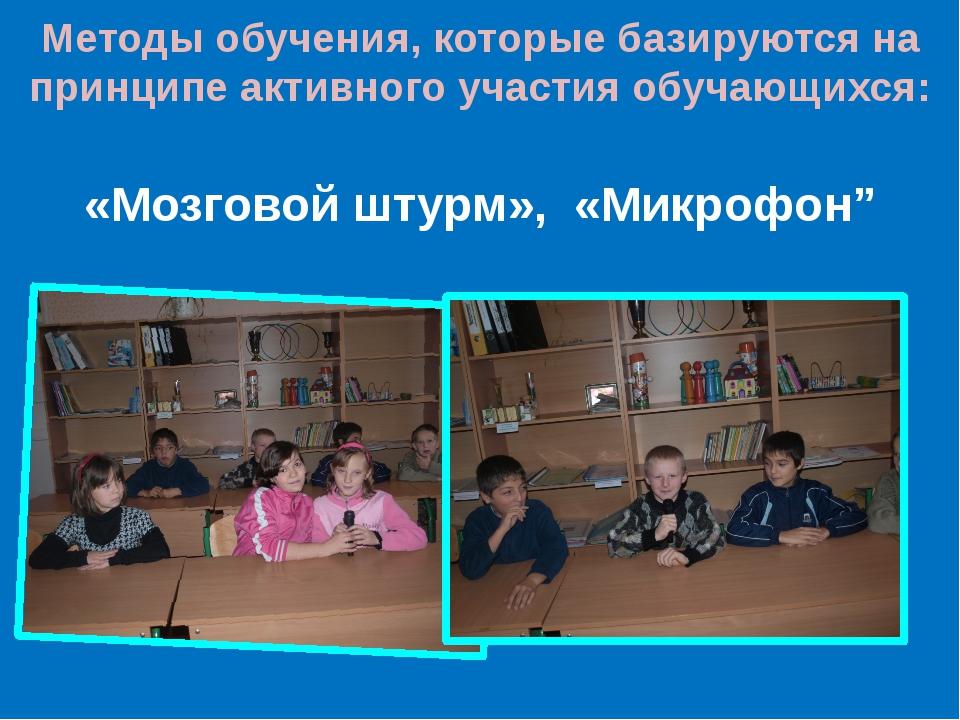 Методы обучения, которые базируются на принципе активного участия обучающихся...