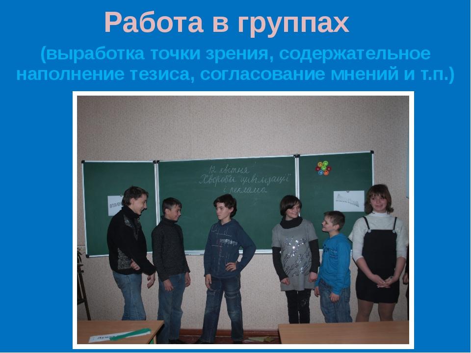 Работа в группах (выработка точки зрения, содержательное наполнение тезиса, с...