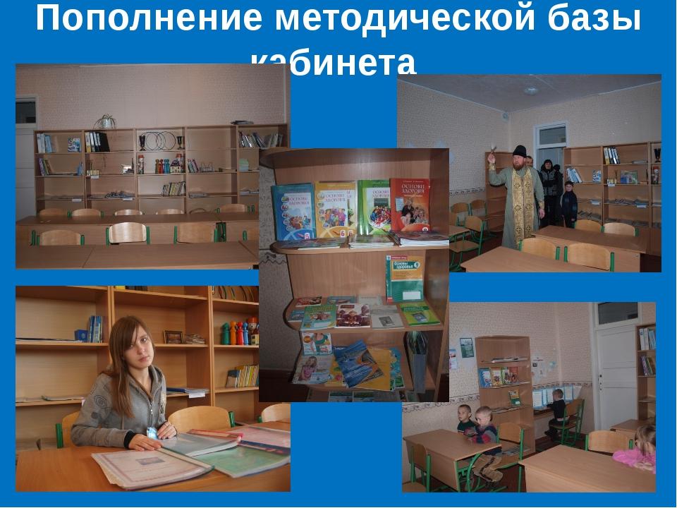 Пополнение методической базы кабинета