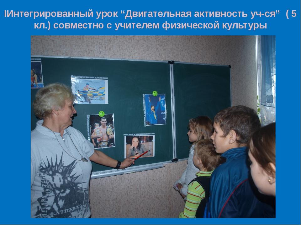 """ІИнтегрированный урок """"Двигательная активность уч-ся"""" ( 5 кл.) совместно с уч..."""