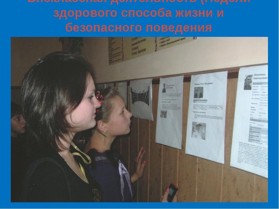 Внеклассная деятельность (Недели здорового способа жизни и безопасного поведе...