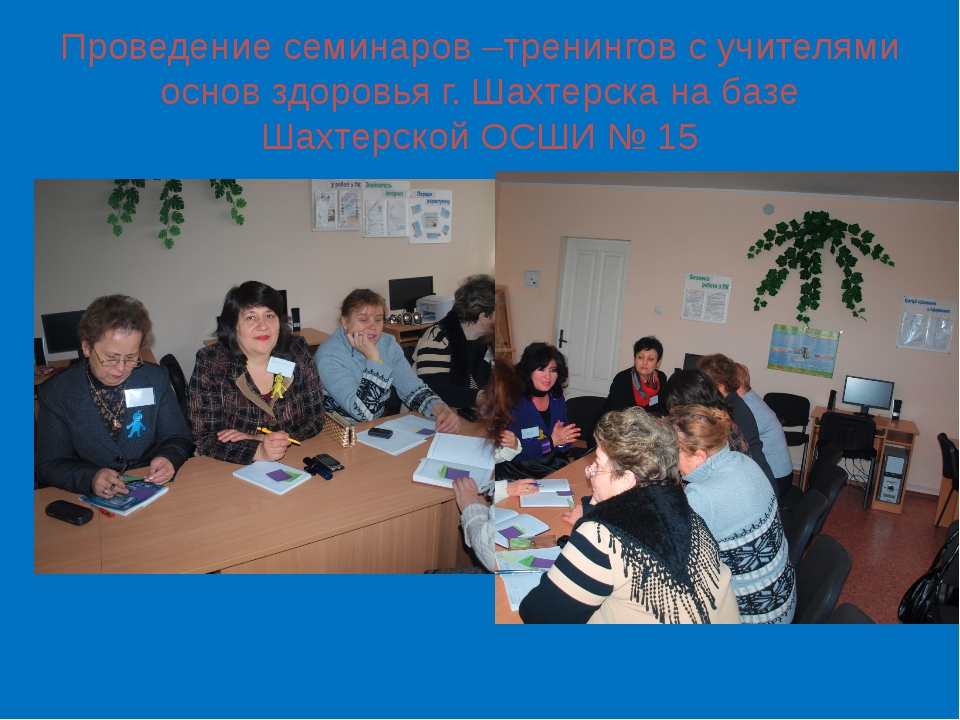 Проведение семинаров –тренингов с учителями основ здоровья г. Шахтерска на ба...