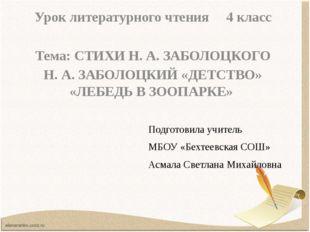 Урок литературного чтения 4 класс Тема: СТИХИ Н. А. ЗАБОЛОЦКОГО Н. А. ЗАБОЛОЦ