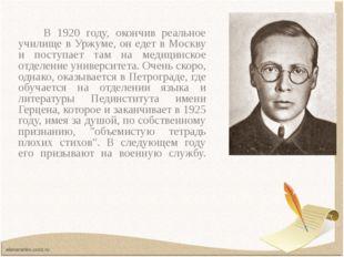 В 1920 году, окончив реальное училище в Уржуме, он едет в Москву и поступает
