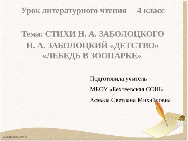 Урок литературного чтения 4 класс Тема: СТИХИ Н. А. ЗАБОЛОЦКОГО Н. А. ЗАБОЛОЦ...