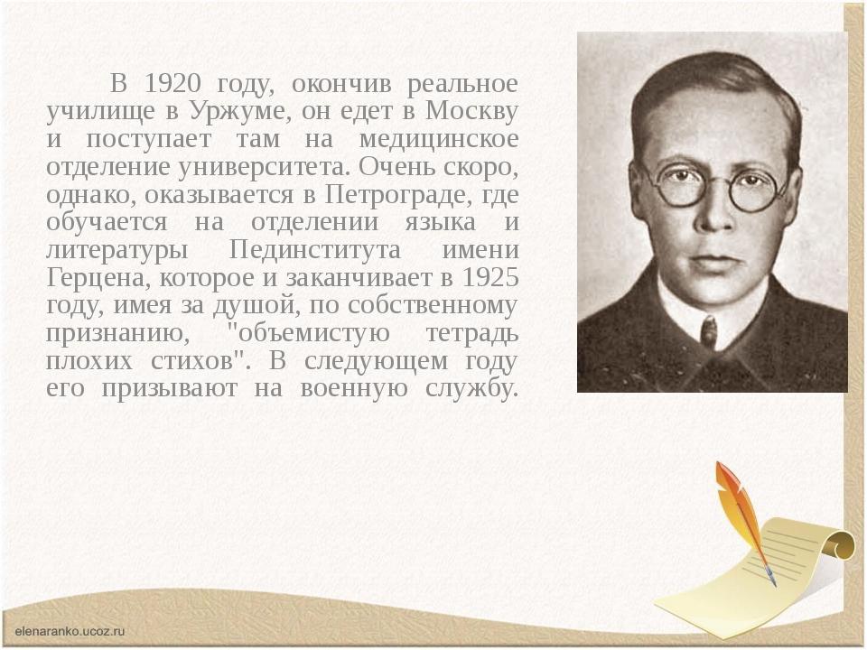 В 1920 году, окончив реальное училище в Уржуме, он едет в Москву и поступает...