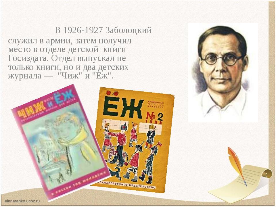 В 1926-1927Заболоцкий служил в армии, затем получил место в отделе детской...