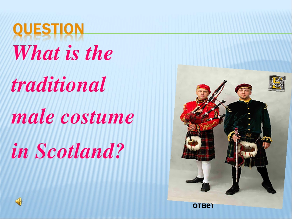 What is the traditional male costume in Scotland? ответ