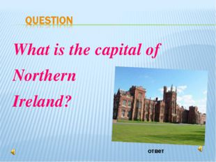 What is the capital of Northern Ireland? ответ