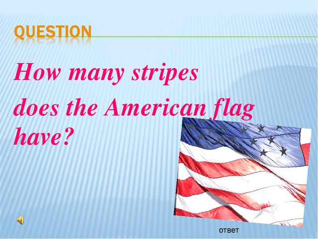 How many stripes does the American flag have? ответ