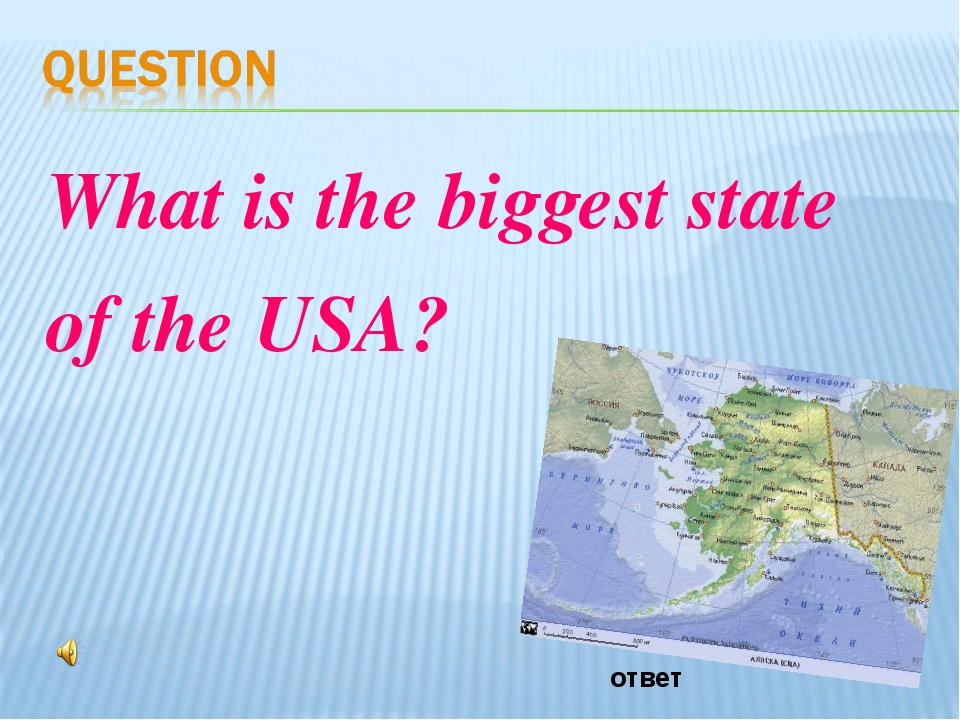 What is the biggest state of the USA? ответ