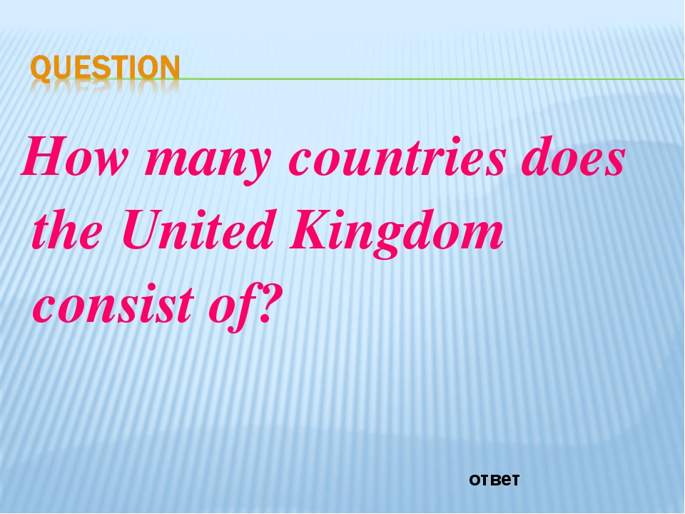 How many countries does the United Kingdom consist of? ответ