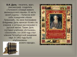 В.И. Даль - писатель, врач, лексикограф, создатель «Толкового словаря живого