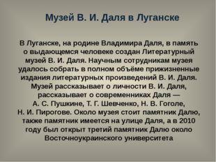 Музей В.И.Даля в Луганске ВЛуганске, на родине Владимира Даля, в память о