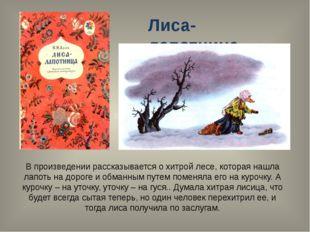 Лиса-лапотница В произведении рассказывается о хитрой лесе, которая нашла лап